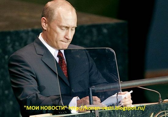 Мои новости: Прямая трансляция выступления президента России Путина на 70-й сессии Генассамблеи ООН(видео).