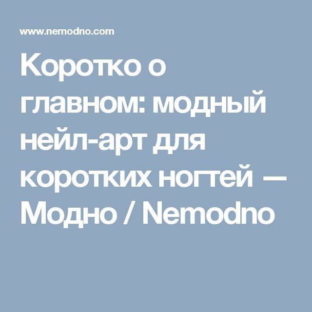 Коротко о главном: модный нейл-арт для коротких ногтей — Модно / Nemodno