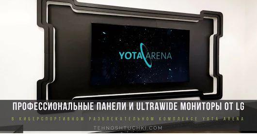 Профессиональные панели и ULTRAWIDE мониторы от LG в киберспортивном развлекательном комплексе YOTA ARENA МОСКВА, 13 июня 2017 г. — LG Electronics (LG) ... - Елена Сергиенко - Google+