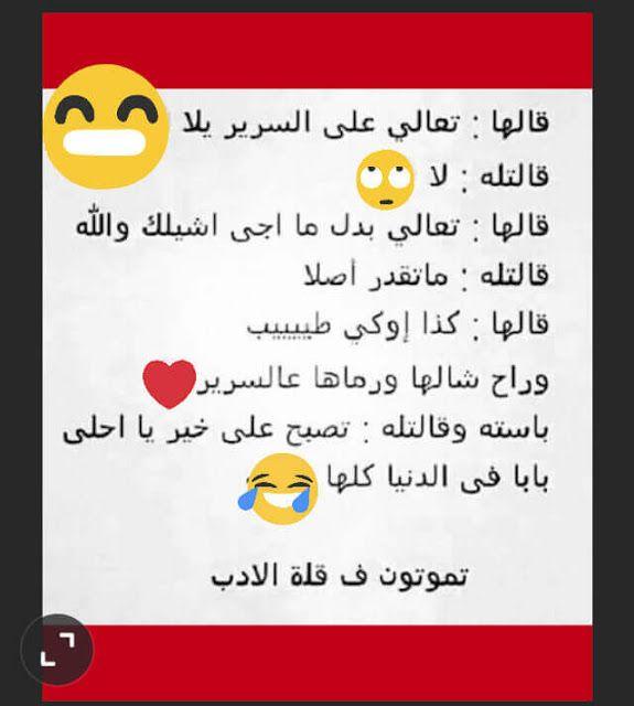 نكت بايخة جدا احلى نكت للضحك والفرفشة Funny Arabic