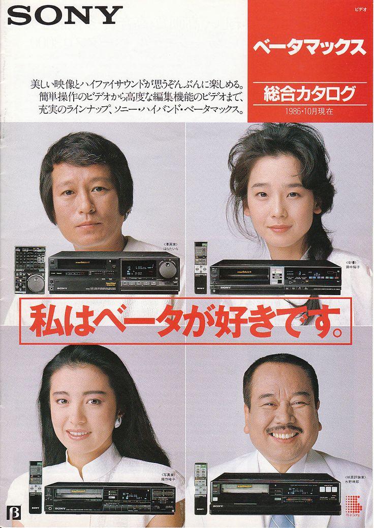 ソニー ベータマックス(86年カタログ表紙)