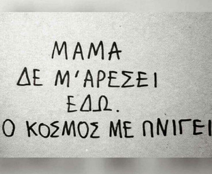 Μεγαλώνω και φοβάμαι μαμά!
