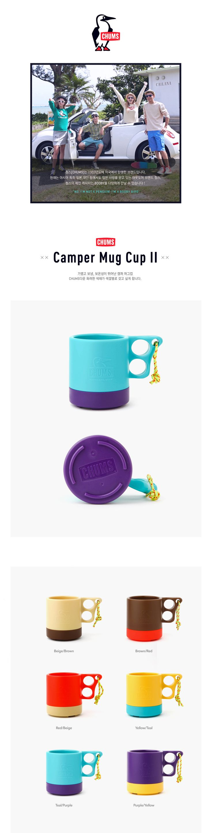 캠퍼머그컵 Camper Mug Cup II