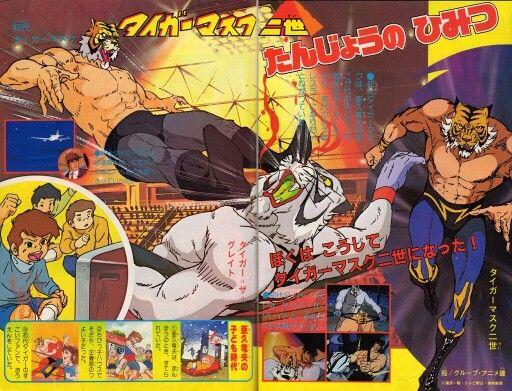 タイガーマスク二世 テレビマガジン1981年10月号