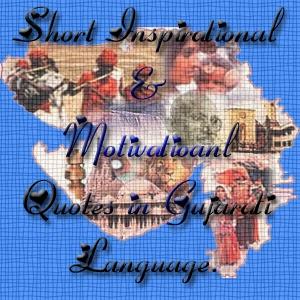 Gujarati Mirror: Short Inspirational & Motivatioanl Quotes in Gujarati Language.