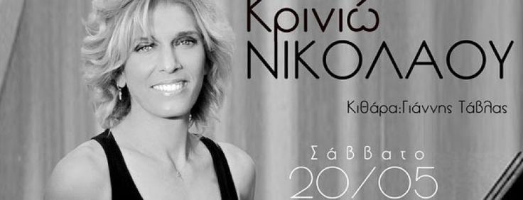 H Kρινιώ Νικολάου στη Galerie Δημιουργών live το Σάββατο 20 Μαΐου