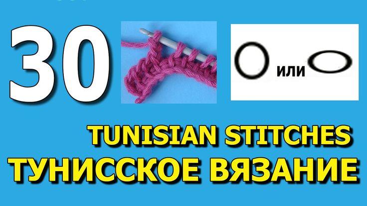 Воздушная петля в обратном ряду Тунисское вязание Урок 30