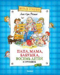 Папа, мама, бабушка, восемь детей и грузовик (сборник) #goldenlib #Детскиеприключения #Детскаяпроза