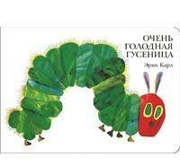 Очень голодная гусеница. Автор Эрик Карл