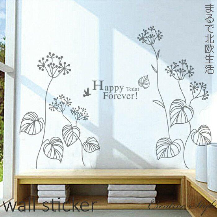 楽天市場 ウォールステッカー 木 花 Happy Forever 植物 グリーン 緑
