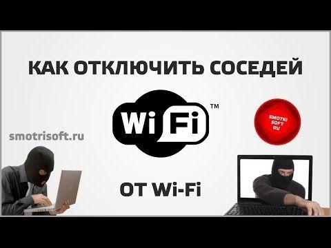 Как заблокировать всех кроме себя в своей сети Wi Fi - YouTube