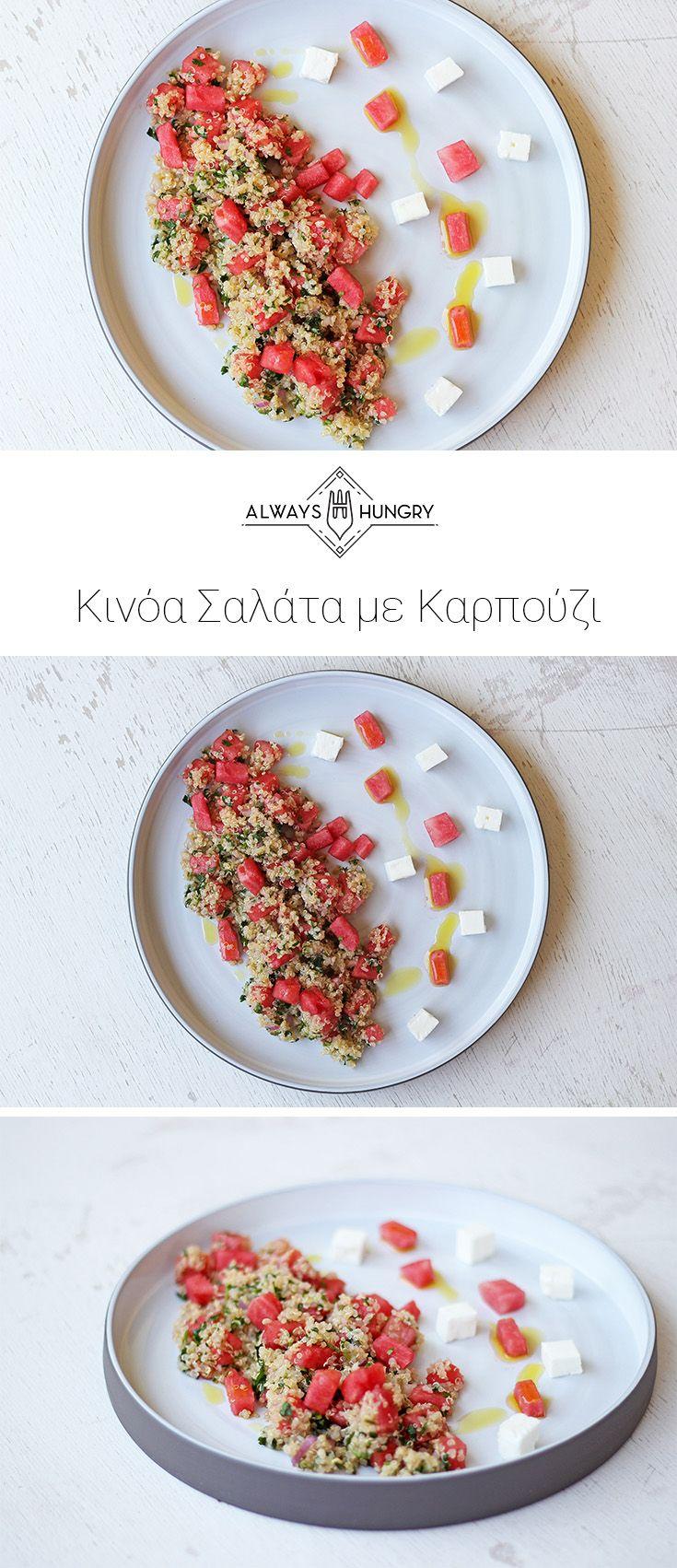 Κινόα Σαλάτα με Καρπούζι | Συνταγή