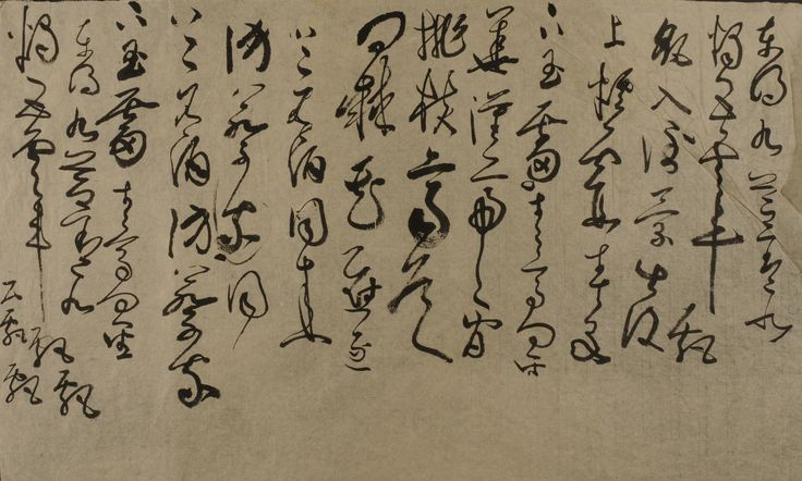 张旭,草书,狂草 ZhangXu  Running hand, expressively free cursive style practice Omar Kanawati