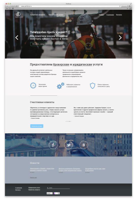 Дизайн сайта юридической организации