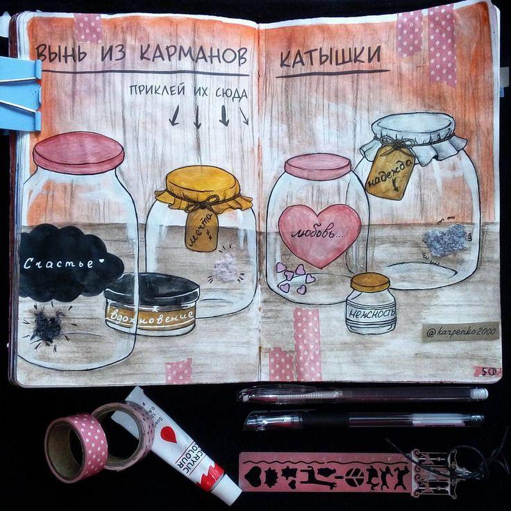 """426 Synes godt om, 16 kommentarer – Alena Karpenko (@karpenko2000) på Instagram: """"50/111🔥🔥🔥 Такие баночки у меня получились😊😊😊 #drawing #draw #sketchbook #sketch #art #artist…"""""""