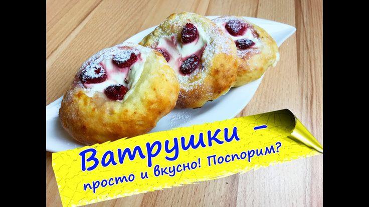 Ватрушки -  нежные, сладкие булочки с творожной начинкой и ягодами!