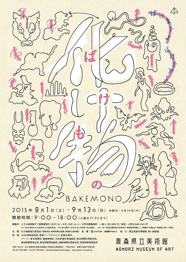 Bakemono - Ohara Daijiro
