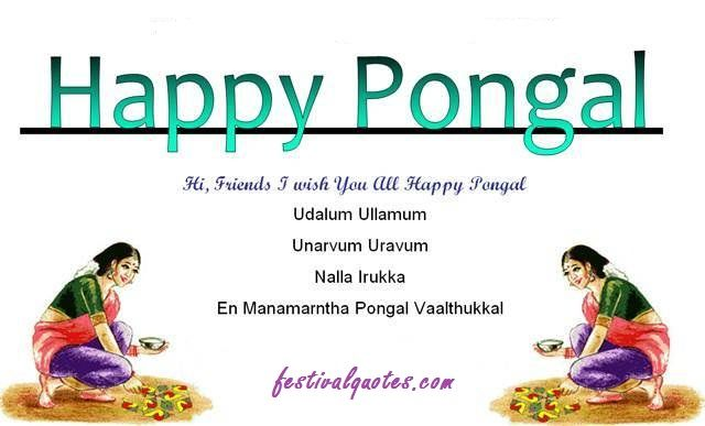 "As we all know that Pongal is the festival of harvest, or it is also known as harvest festival, the another name of Pongal is ""Thai Pongal"" so we are all are ready. Here we are giving you the best Pongal Wishes Messages Quotes."