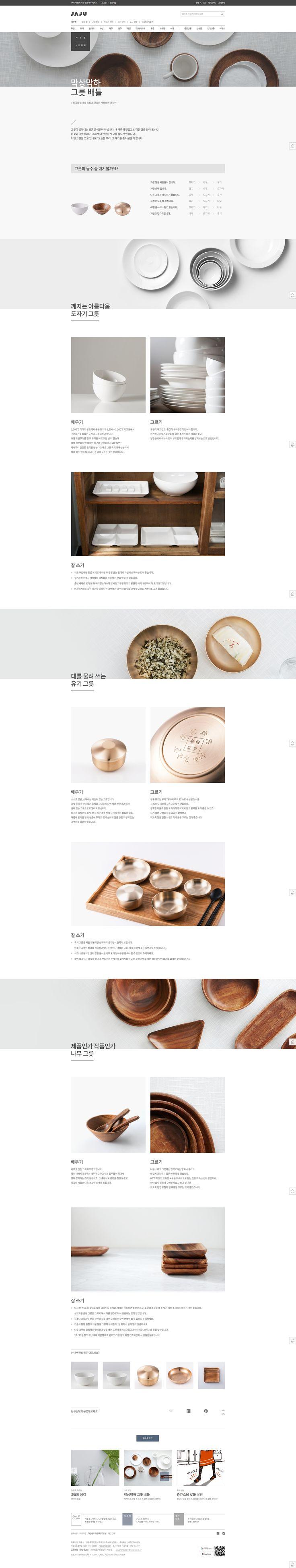 jaju & website web design