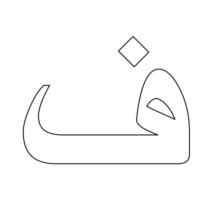 Арабский алфавит   Harfler