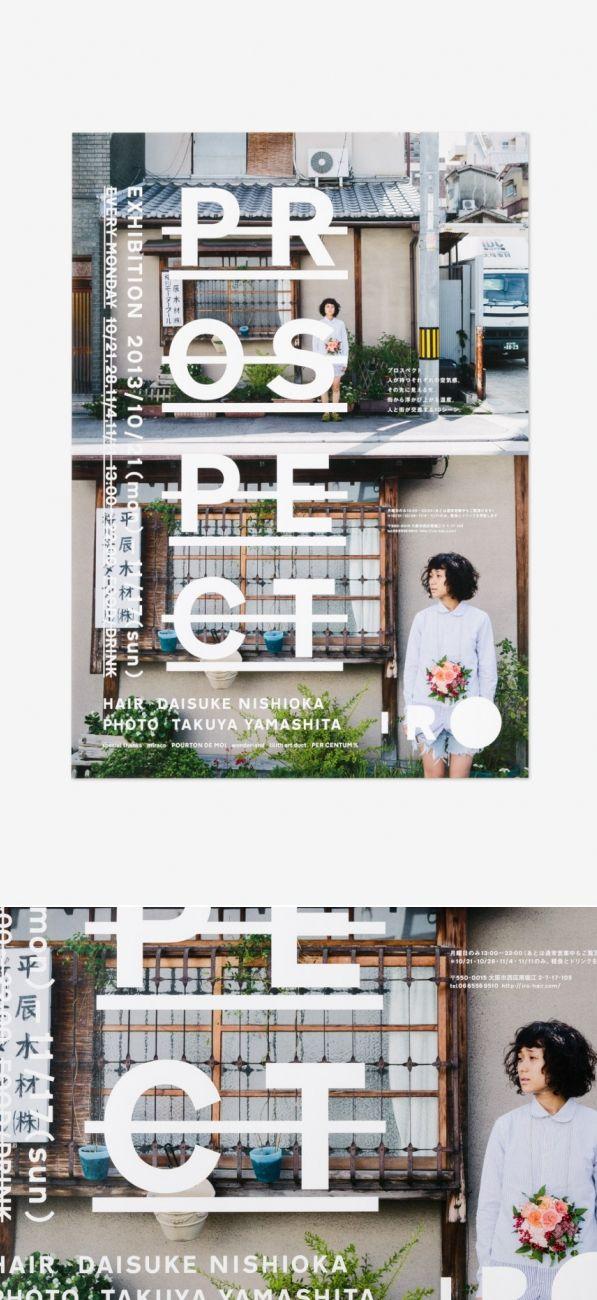 IRO EXHIBITION PROSPECT : UMA / design farm