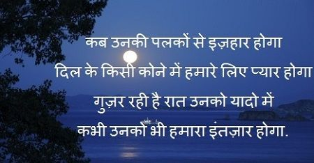Good Night SMS in Hindi – Gud Nite SMS Hindi