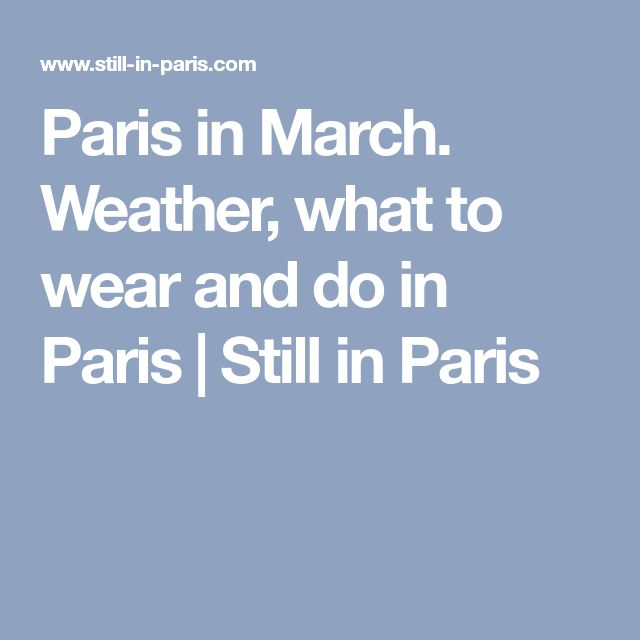 Paris in March. Weather, what to wear and do in Paris | Still in Paris