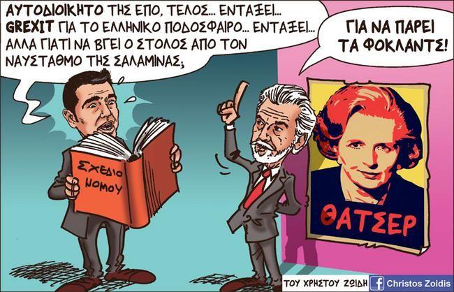Τσίπρας, Κοντονής και Θάτσερ! #Zoidis