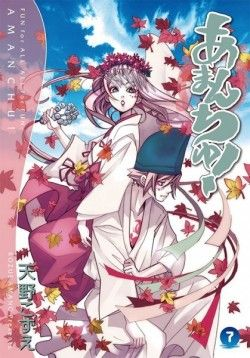 Découvrez Amanchu ! Tome 7, de Kozue Amano sur Booknode, la communauté du livre
