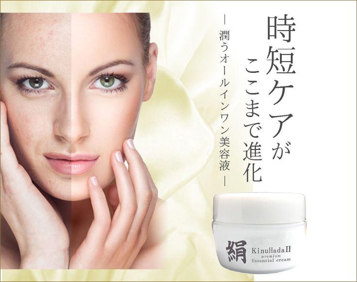 お肌のサプリオールインワン美容液『絹-KinuHada2 premium-』■L-blanc shop公式 http://imagedesigner.co.jp/skin/kinuhada2-premium.html