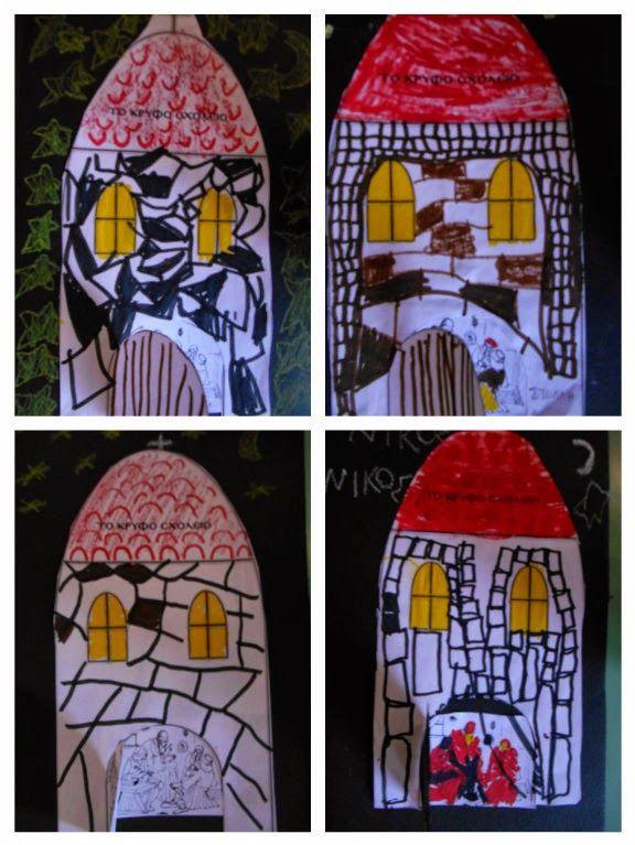 Kindergarten Art Class: ΕΛΛΗΝΙΚΟΝ ΣΧΟΛΕΙΟΝ ΕΝ ΚΑΙΡΩ ΔΟΥΛΕΙΑΣ