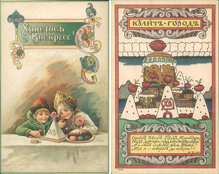 винтажные открытки пасха 2