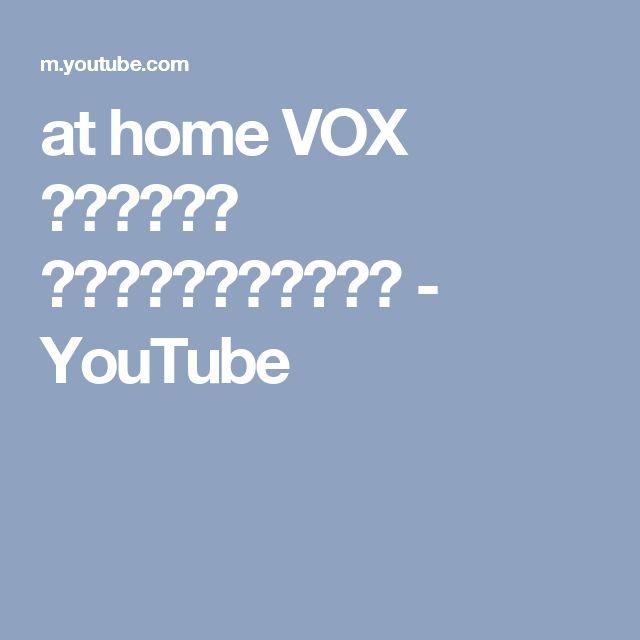 at home VOX やせるおかず かさ増しクリームパスタ - YouTube