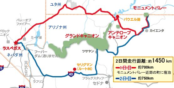 モニュメントバレー&グランドキャニオン国立公園&アンテロープ1泊2日ツアー地図