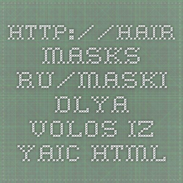 http://hair-masks.ru/maski-dlya-volos-iz-yaic.html