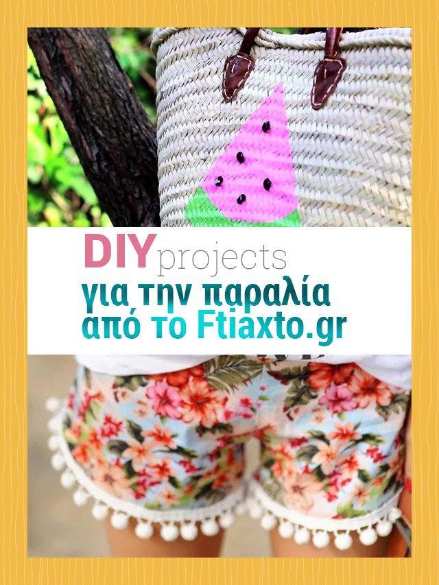 DIY projects για την παραλία από το Ftiaxto.gr - ftiaxto.gr