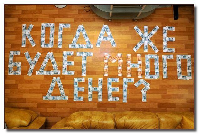 Что делать, если не хватает денег? Попробуем раскрыть пять полезных советов, как грамотно распределять средства и пользоваться ими в рамках семейного бюджета. Денег не хватает всегда, независимо от уровня дохода.Чтобы... Подробнее:➨ http://kreditonlajn.ru/o-finansax/chto-delat-esli-ne-xvataet-deneg