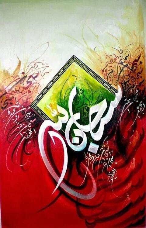 سبحان الله Arabic calligraphy