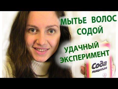 мытье волос СОДОЙ - удачный эксперимент! - YouTube