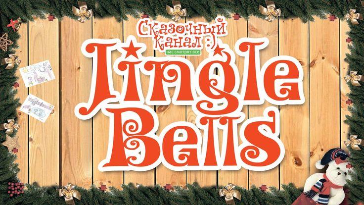 Детские песни на английском. Jingle Bells. Новогодняя.
