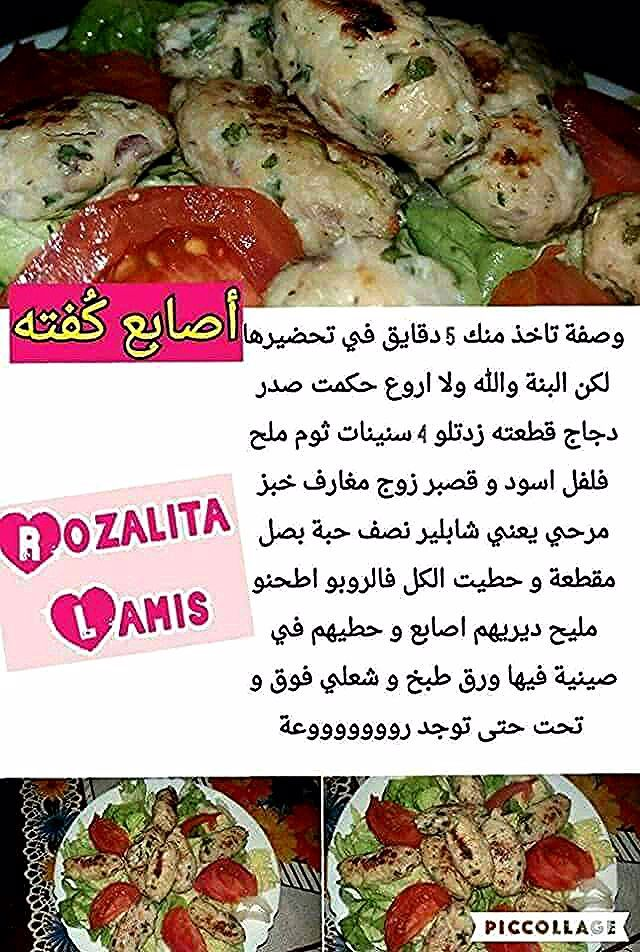 Pin By Dallas Waelchi On أطباق رمضان Food Algerian Recipes Cooking