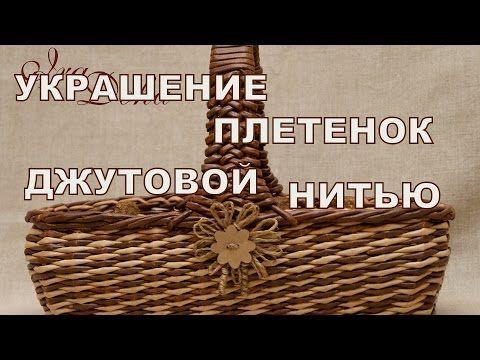 Декор плетеных изделий Урок № 1 - YouTube