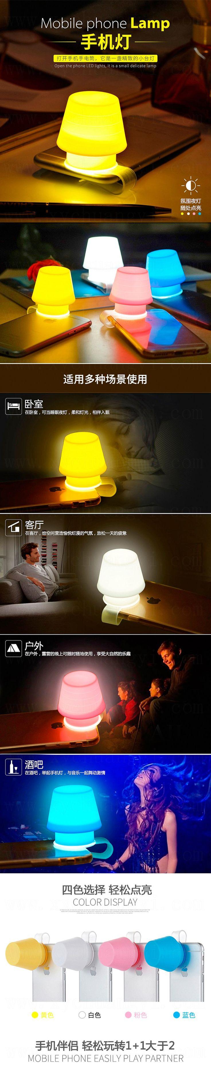 原创意便携式照明小夜灯韩国户外iphone三星手机支架闪光灯罩台灯-淘宝网