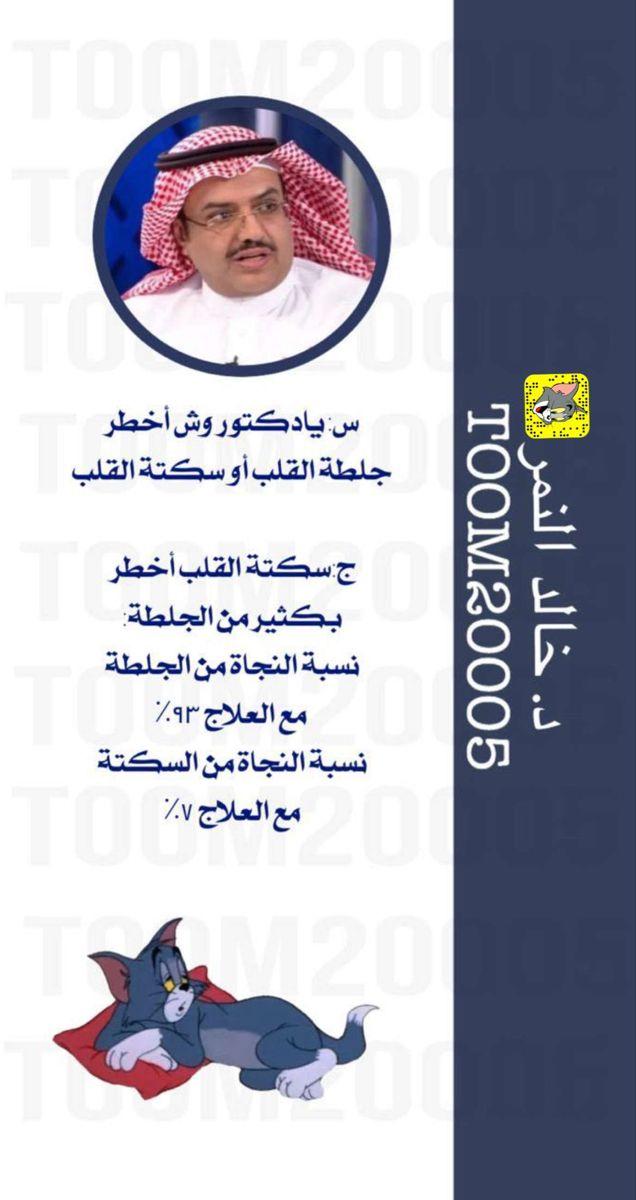 سنابيات صوره نشر خلفيات كلمات الرياض سناب اعلان رجيم الصحة تمارين رياضة طب Snapchat Medicine Health
