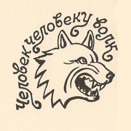 """Man is a wolf to man."" This Russian tattoo signifies 'I am angry with my fate - my life is a failure'."