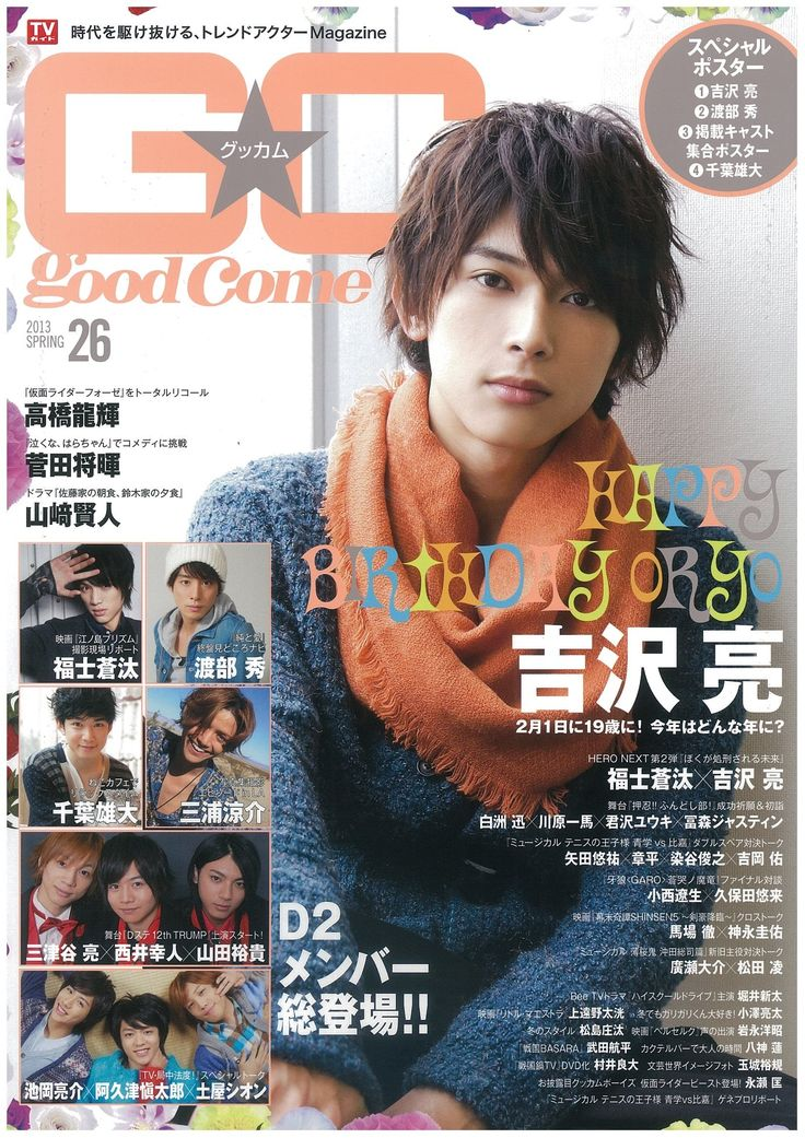 Ryo Yoshizawa(吉沢 亮)[GOOD☆COME Vol.26] (TOKYO NEWS MOOK 329号 1654×2340)