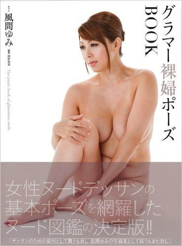 Glamour Nude pose BOOK: Taiyotosho: 9784813022312: Amazon.com: Books