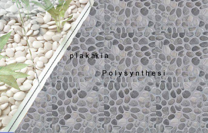 πλακάκια σαν βότσαλο, δημιουργείστε μοναδικά φυσικό περιβάλλον με πλακάκια γρανίτη που μοιάζουν με βότσαλο!