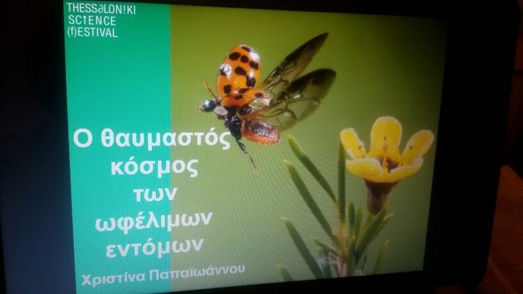 Preparing my presentation for the 1st Thessaloniki Science Festival, 2015.