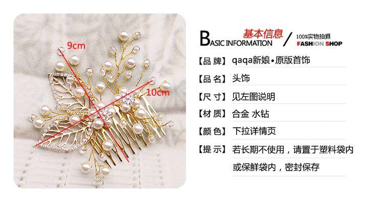 qaqa корейские свадебная тиара гребень золотой свадьбы украшения свадебное платье из бисера листья выделяют украшения 8071- Taobao